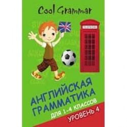 Cool grammar: английская грамматика для 1-4 классов. Уровень 4