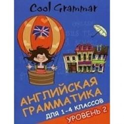 Cool grammar: английская грамматика для 1-4 классов. Уровень 2