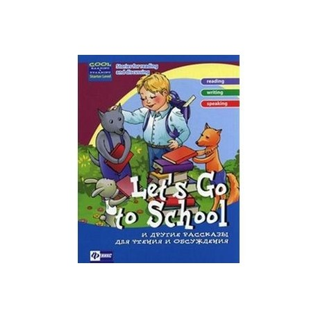 Let's Go to School и другие рассказы для чтения и обсуждения