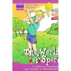 The Word of Sport и другие рассказы для чтения и обсуждения