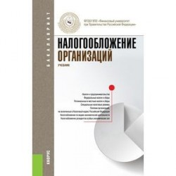 Налогообложение организаций (для бакалавров). Учебник