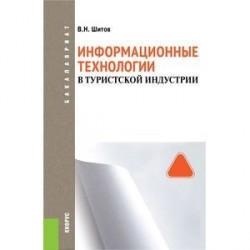 Информационные технологии в туристской индустрии (для бакалавров)Учебное пособие для ВУЗов