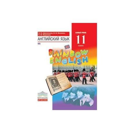 Английский язык. Rainbow English. 11 класс. Учебник. Базовый уровень. Вертикаль. ФГОС