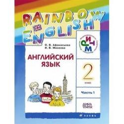 Английский язык. 2 класс. Учебник. В 2-х частях. Часть 1. РИТМ. ФГОС