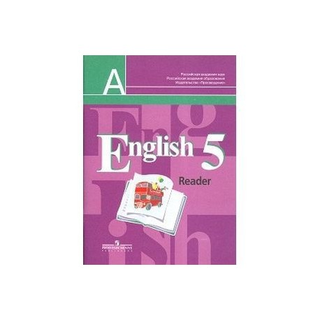 English 5: Reader. Английский язык. 5 класс. Книга для чтения