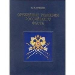 Оружейные реликвии Российского флота (на английском языке)
