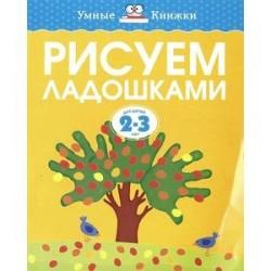 Рисуем ладошками для детей 2-3 лет