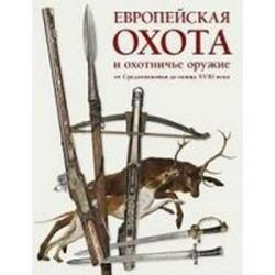 Европейская охота и охотничье оружие от Средневековья до конца XVIII века.