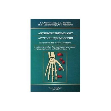 Артросиндесмология. Учебное пособие для медицинских вузов. Arthrosyndesmology: The Manual for Medical Students
