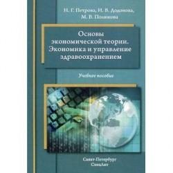 Петрова Основы экономической теории.Экономика и управление здравоохр.