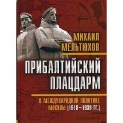 Прибалтийский плацдарм в международной политике Москвы (1918-1939 гг.)