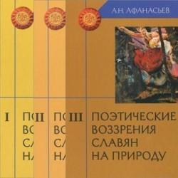 Поэтические воззрения славян на природу. В 3 томах (комплект).