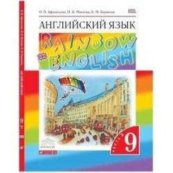 Английский язык. 9 класс. Учебник. В 2-х частях. Часть 2. Вертикаль. ФГОС