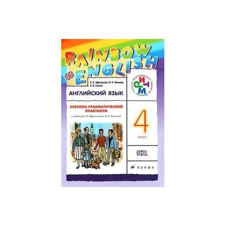 Английский язык. 4 класс. Лексико-грамматический практикум. К учебнику О. В. Афанасьевой, И. В. Михеевой