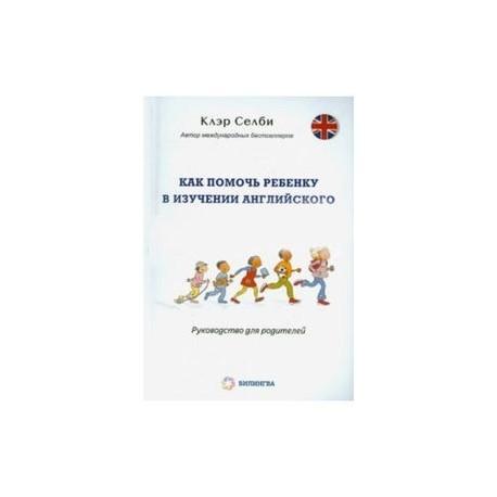 Как помочь ребенку в изучении английского