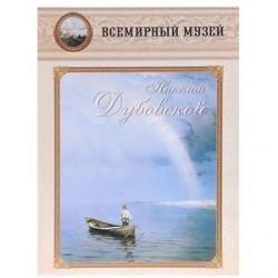 Николай Дубовской