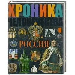 Хроника человечества Россия
