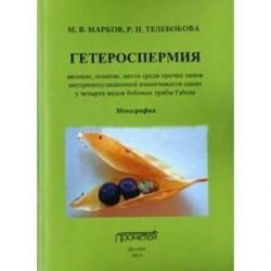 Гетероспермия. Явление, понятие, место среди прочих типов внутрипопуляционной изменчивости семян