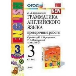 Английский язык. 3 класс. Проверочные работы к учебнику И. Н. Верещагиной