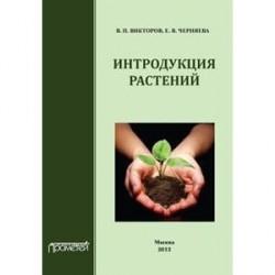 Интродукция растений. Учебное пособие