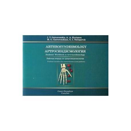 Артросиндесмология. Рабочая тетрадь по артросиндесмологии. Учебное пособие для самостоятельной работы. Arthrosyndesmology: Students Workbook on Arthrosyndesmology