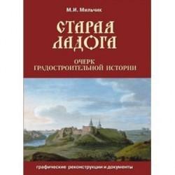 Старая Ладога. Очерк градостроительной истории