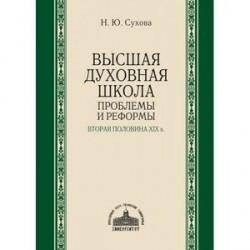 Высшая духовная школа: проблемы и реформы