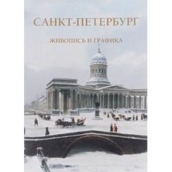 Санкт-Петербург.Жизнь и графика