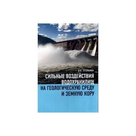 Воздействие глубоких водохранилищ на геологическую среду