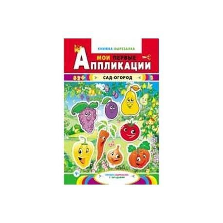 Сад-огород: книжка-вырезалка с загадками