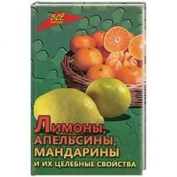 Лимоны, апельсины, мандарины и их целительные свойства