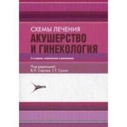Акушерство и гинекология. Схемы лечения. Справочник