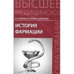 История фармации. Учебник