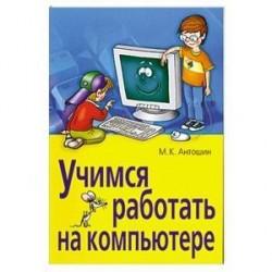 Учимся работать на компьютере