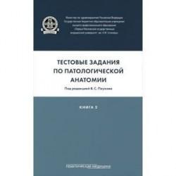 Тестовые задания по патологической анатомии. Учебное пособие в 3-х книгах. Книга 2