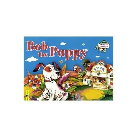 Bob the Puppy / Щенок Боб
