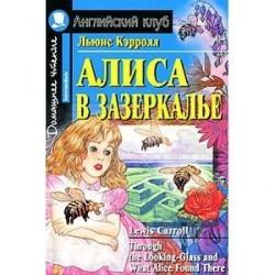 Алиса в Зазеркалье. Домашнее чтение