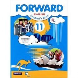 Forward English 11: Student's Book / Английский язык. 11 класс. Учебник (+ CD)