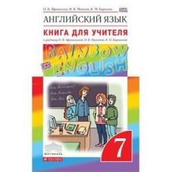 Английский язык 7 класс. Книга для учителя. Вертикаль. ФГОС