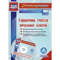 Справочник учителя начальных классов + CD