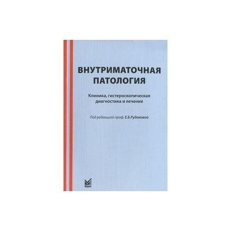 Внутриматочная патология. Клиника, гистероскопическая диагностика и лечение