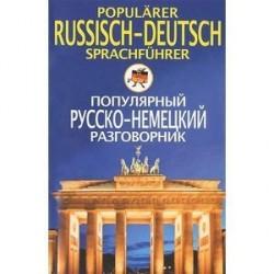 Популярный русско-немецкий разговорник / Popularer russian-deutsch Sprachfuhrer