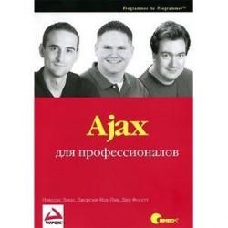 Ajax для профессионалов