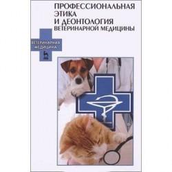 Профессиональная этика и деонтология ветеринарной медицины. Учебное пособие