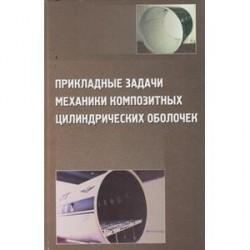 Прикладные задачи механики композитных цилиндрических оболочек