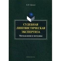 Судебная лингвистическая экспертиза : методология и методика : монография