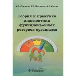 Теория и практика диагностики функциональных резервов организма
