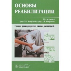 Основы реабилитации. Учебник