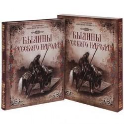 Былины русского народа (подарочное издание)