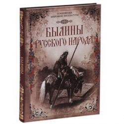 Былины русского народа. Киевские, новгородские, московские